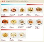 misdo_yamucha_menu