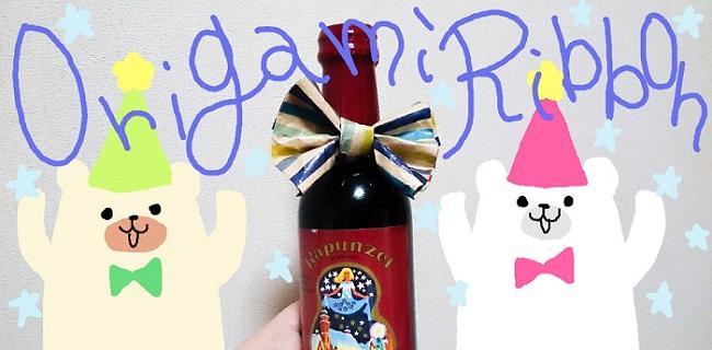 簡単リボンでボトルをオシャレに♪オリガミオリガミのサイトが素敵アイディア満載だった!