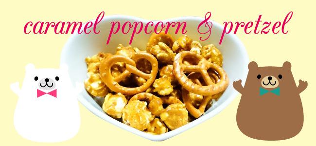 スタバのキャラメルポップコーン&プレッツェルが美味しいー(っ´ω`c)♥