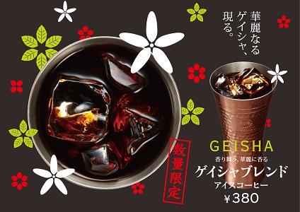 geisha_pront