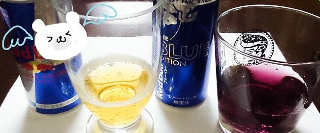 RedBull飲み比べ!コンビニ限定・数量限定のブルーベリー味を飲んでみました