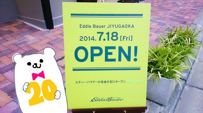7/18新「エディバウアー自由が丘店」がオープン!5000円以上でオリジナルトートがもらえる(っ´ω`c)♪