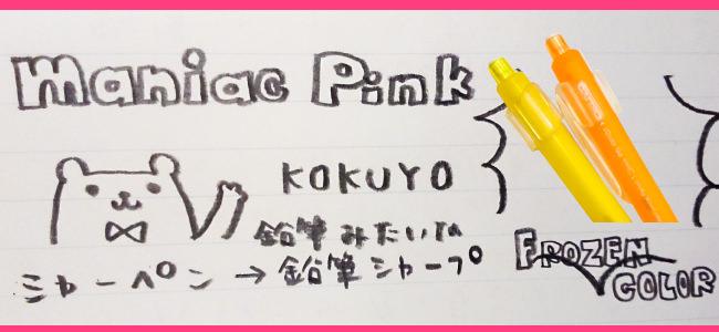 マークシートやお絵かきに最適な太い芯の「鉛筆シャープ」にカワイイ蛍光ちっくなカラーが仲間入り!
