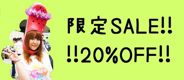 チャーンス!!3日間限定!クロックスが12周年で生誕祭開催!!全品20%OFF!!おすすめまとめ☆
