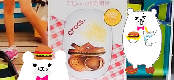crocs_humburger