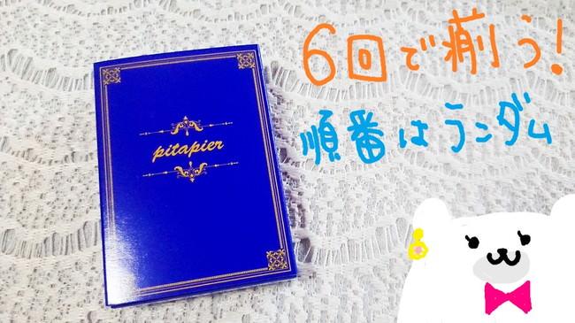 pitapia_box