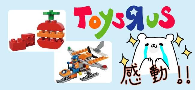 toysrus_lego