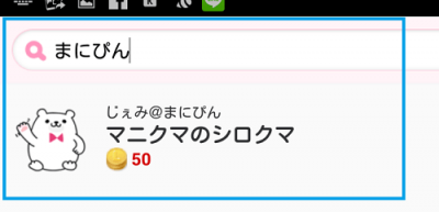 Line_stamp_app_search1