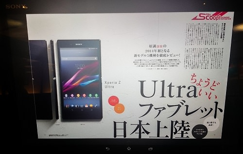 z2tablet_e-book_雑誌