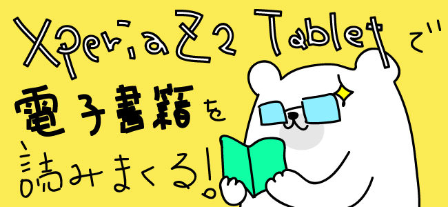 XperiaZ2Tabletで読書が快適すぎる!電子書籍読みまくってみました!#Xperiaアンバサダー