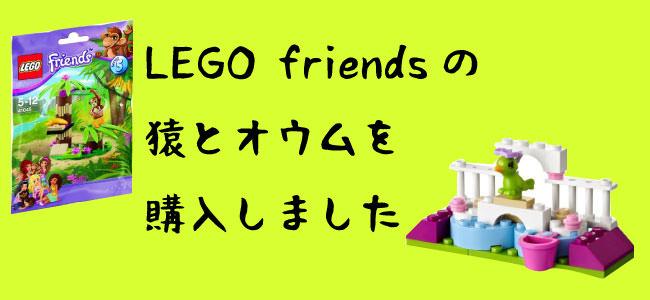 LEGOフレンズのお猿(41045)と小鳥(41024)をゲットしました!安く買えてかわいくて大満足(っ´ω`c)