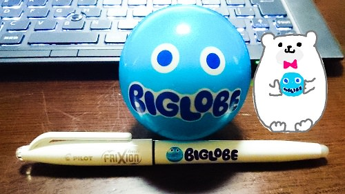 biglobe_frixion_relax_ball