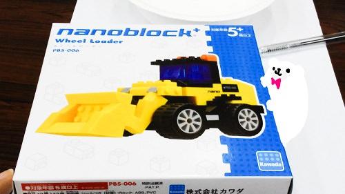 nanoblock_plus[57]
