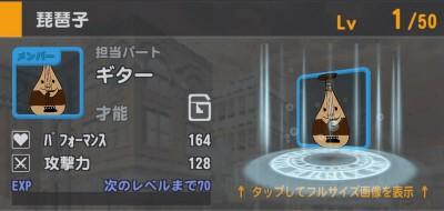 ビーマジ キャラクター 琵琶子