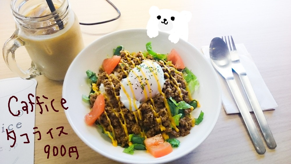 Caffice(カフィス)に早速行ってきました('ω')ノ新宿で電源・Wi-Fiが使えるカフェ!ランチがオトク♪