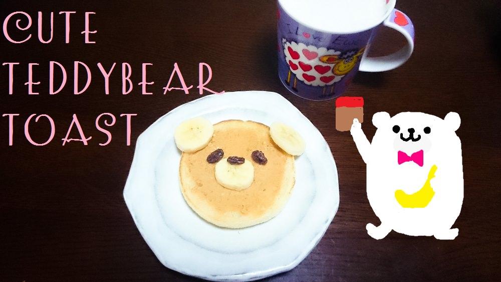 クマトーストを朝食にいかが??超かんたん!なのにスーパーカワイイ!!