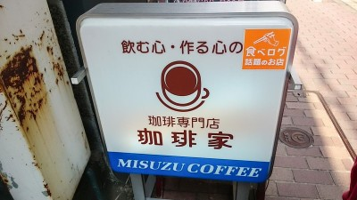 coffee_ya_kayabatyo[4]