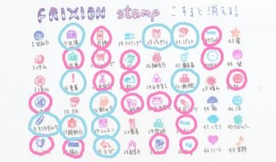 フリクションスタンプの先行発売版との比較表