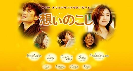映画「想いのこし」公式サイト