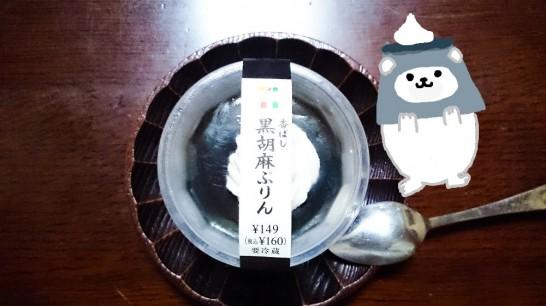 seven_kurogoma_pudding_header