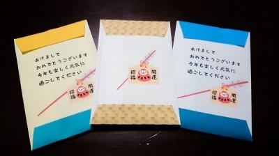2014_otoshidama_hukuro