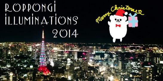 RoppongiIlluminations2014