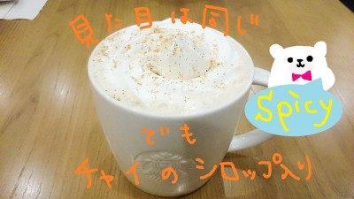 gingerbread_latte[2]