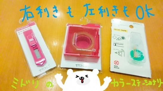 midori_color_stationery