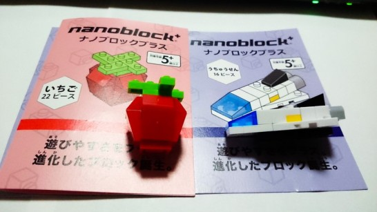 nanoblock_basic_set