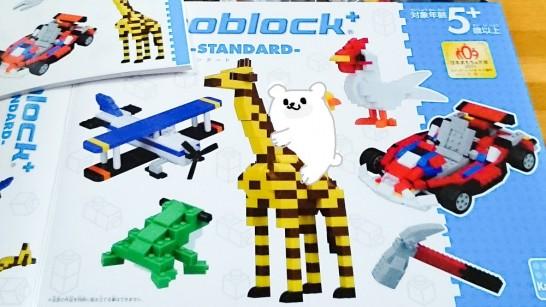 nanoblock_basic_set_header