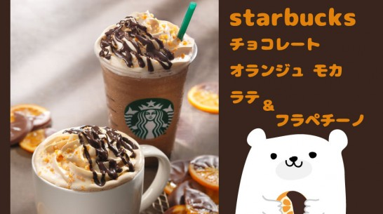 スターバックス新作、日本限定のチョコレートオランジュモカラテ&チョコレートオランジュモカフラペチーノ