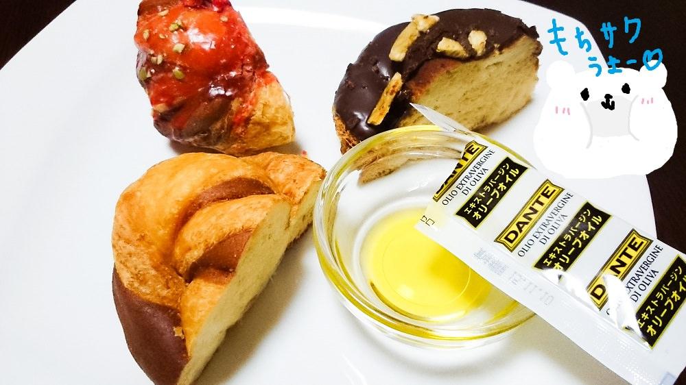 ブルックリンD&Dはサックリもっちり!これはもはやパン(お食事)の部類!?全味食べてみました。