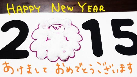 20150101hitsuji