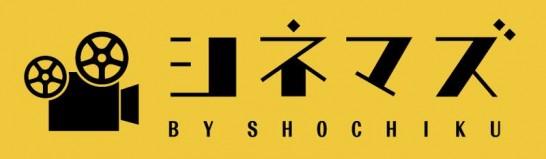 シネマズロゴ_yellow