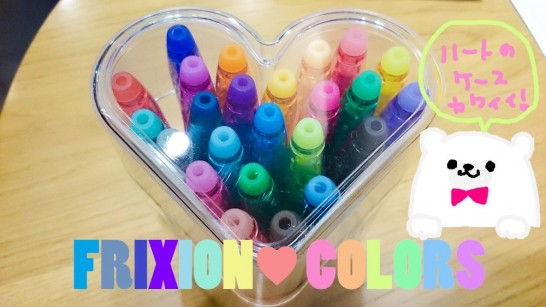 frixion_colors_24_main