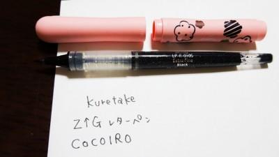 zig_letter-pen_cocoiro_by_kuretake[1]