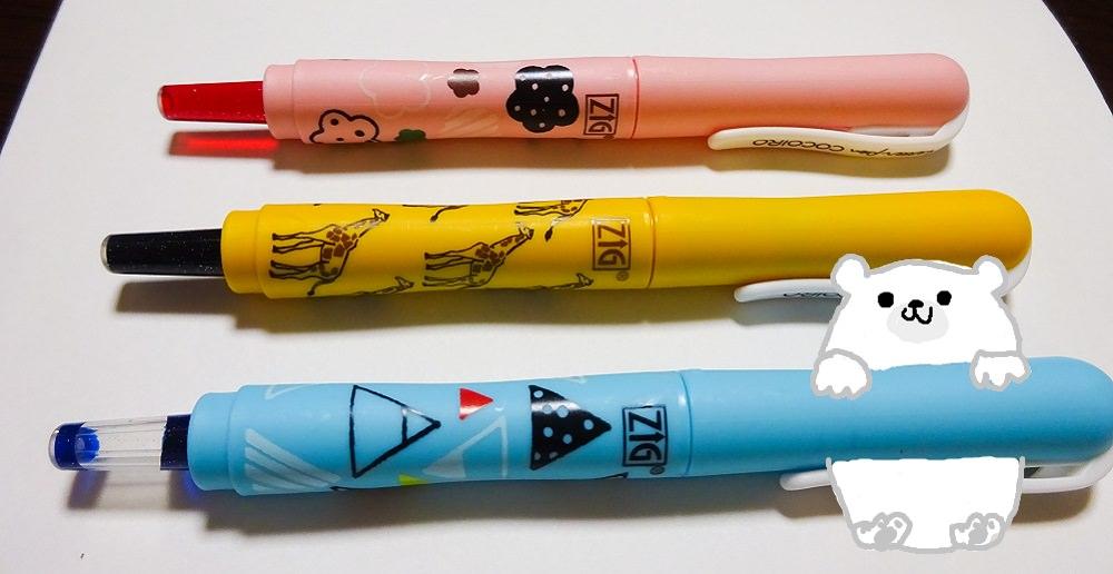 超絶カワイイ筆ペンをゲット!呉竹のZIGレターペンCOCOIRO(ココイロ)を買いました(*'ω'*)