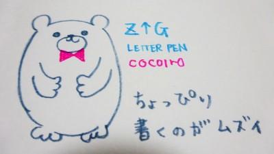 zig_letter-pen_cocoiro_by_kuretake[5]