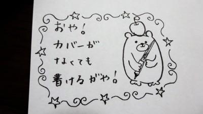 zig_letter-pen_cocoiro_by_kuretake[6]