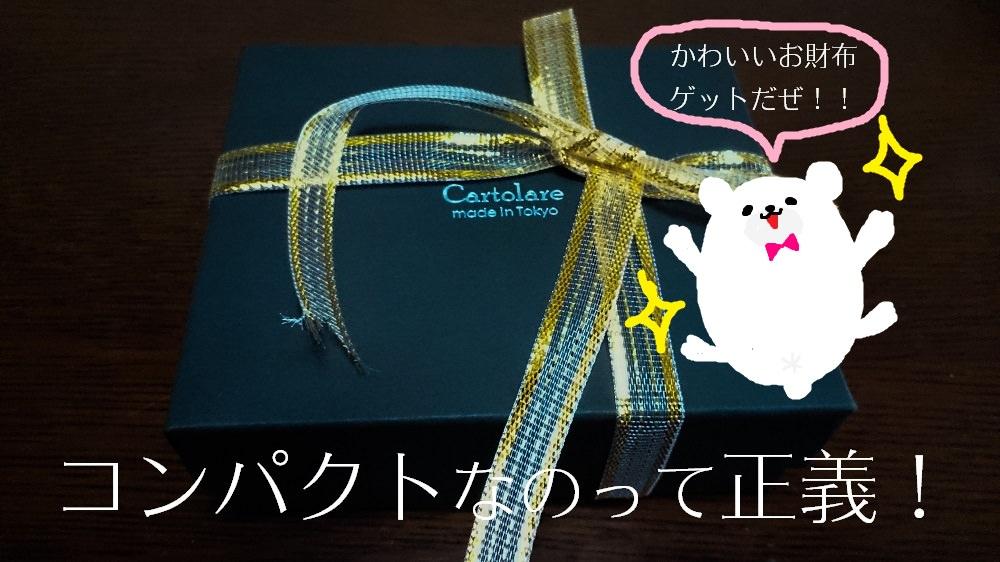 薄くてカワイイコンパクト財布「ハンモックウォレット」♪プレゼント用のエコバッグもカワイイ~(っ´ω`c)