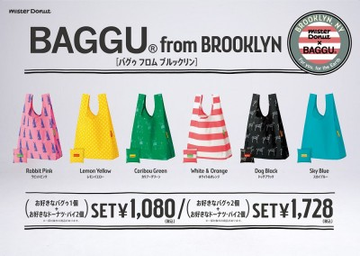 1224_BAGGU_turisagePOP_right_ol