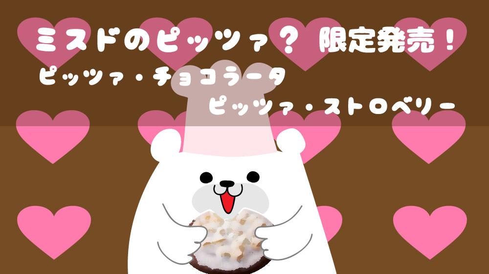 2月12日(木)新発売!ミスドのピッツァ?チョコレートとマシュマロで美味しそーぅ!!!