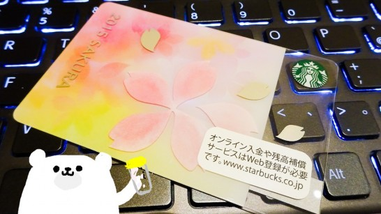 sakura_starbucks_card2015