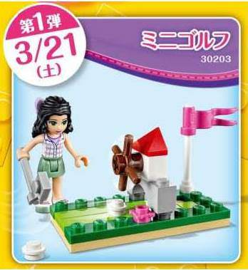 0321_lego_friends
