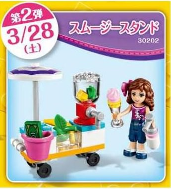 0328_lego_friends