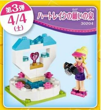 0404_lego_friends