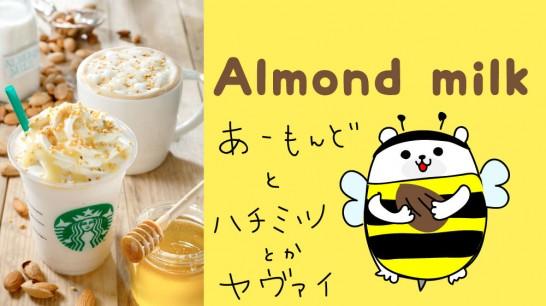Almond Milk Latte and Frappuccino1