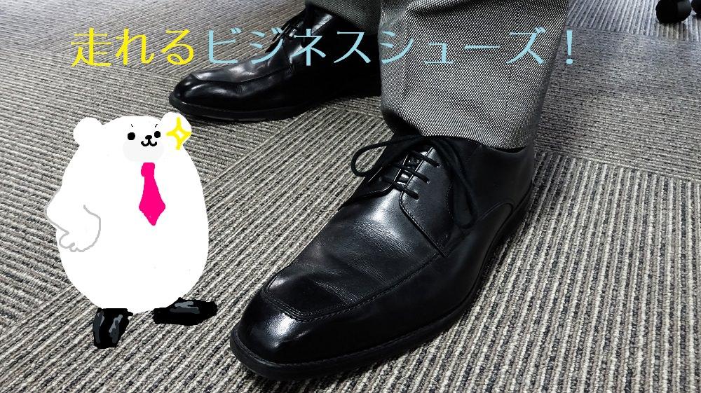 オシャレなビジネスシューズにしか見えないアシックスのRunWalkが凄すぎ!よく歩くビジネスマン&ウーマンに最適!