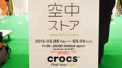 crocs_norlin_debut[21]