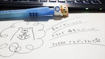 lawson_rirakkuma_limited_2015ss1